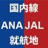 日本全国の空港一覧と、ANA・JAL就航地マップ