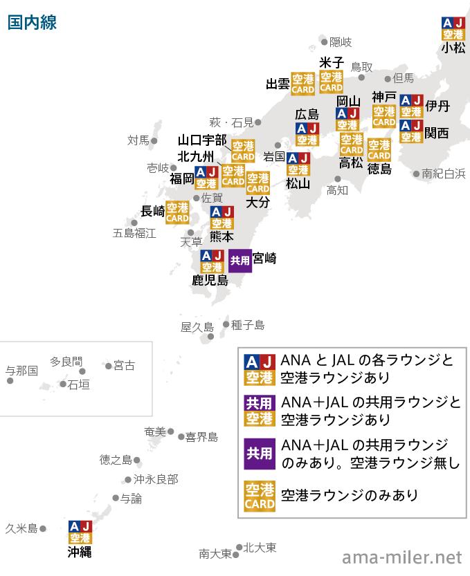 西日本 空港ラウンジマップ(国内線)