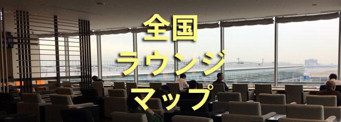 全国ANA・JAL・空港(カード)ラウンジ 国内線一覧マップ