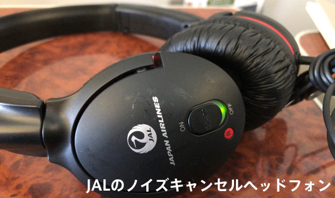 JAL国際線 長距離便のプレミアムエコノミークラス以上や国内線のファーストクラスで使えるノイズキャンセルヘッドフォン