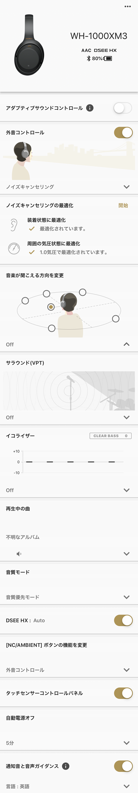 専用アプリ Headphones Connect