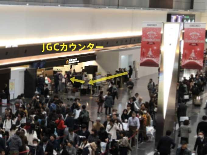 羽田空港JGCカウンターなら空いている