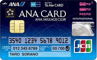 ANA To Me CARD PASMO JCB (ソラチカカード)