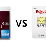 年会費無料の楽天カードと、年会費 34,100円のspg AMEX、どちらがお得?比較してみた