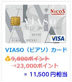 VIASO(ビアソ)カードの発行