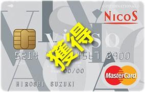 VIASOカードの利用