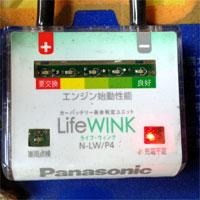 カーバッテリー 寿命判定ユニット LifeWINK