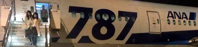 ボーイング787型機