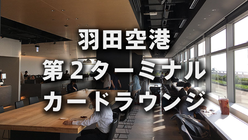 羽田空港国内線 第2ターミナル(ANA側)のクレジットカードラウンジ まとめ