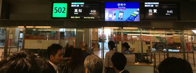 羽田空港 502搭乗口