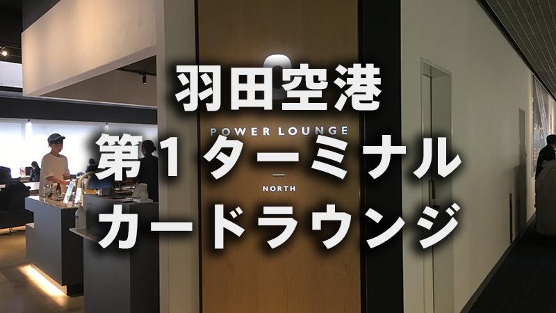 羽田空港国内線 第1ターミナル(JAL側)のクレジットカードラウンジ まとめ