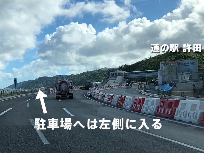 道の駅許田へのアクセス方法