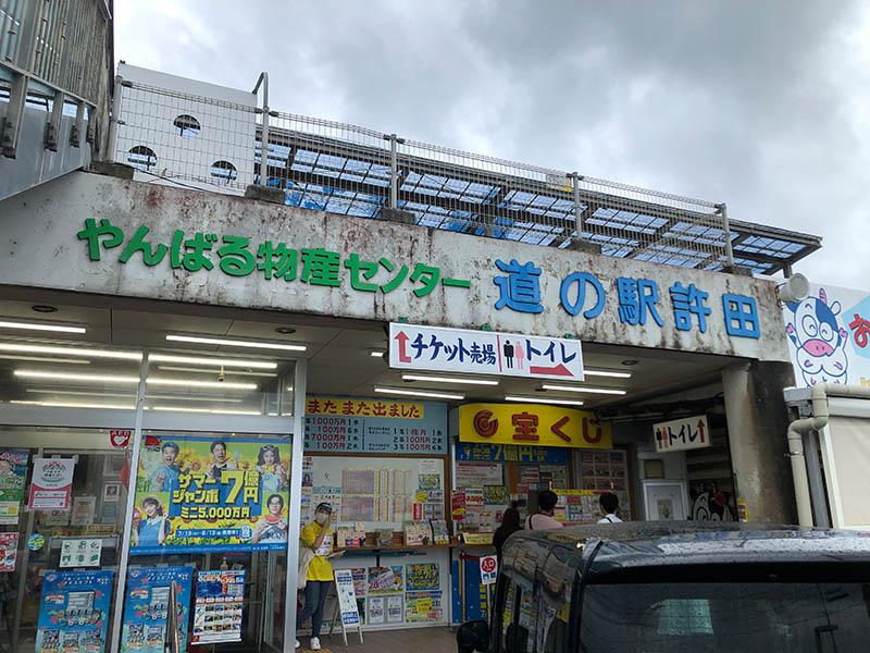 道の駅許田 外観