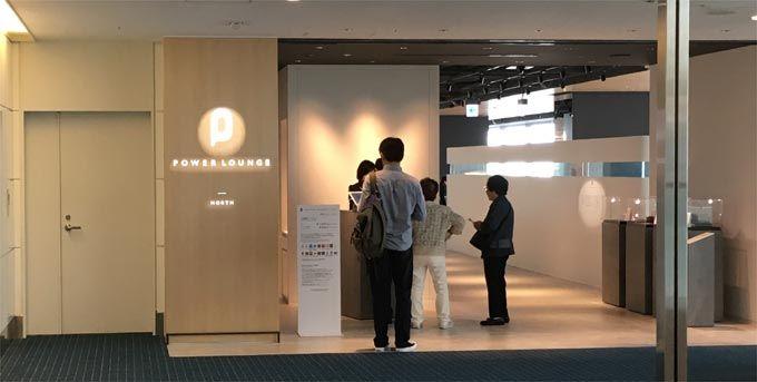 羽田空港 第2ターミナル POWER LOUNGE NORTHの入口