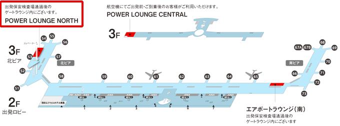 羽田空港 第2ターミナル POWER LOUNGE NORTH