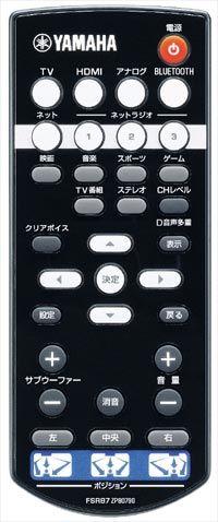 YAMAHA SRT-1500のリモコン