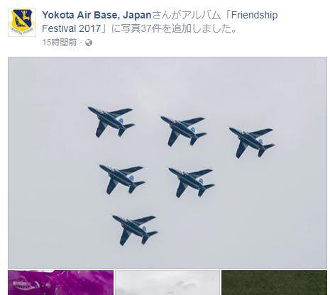 日米友好祭とブルーインパルス