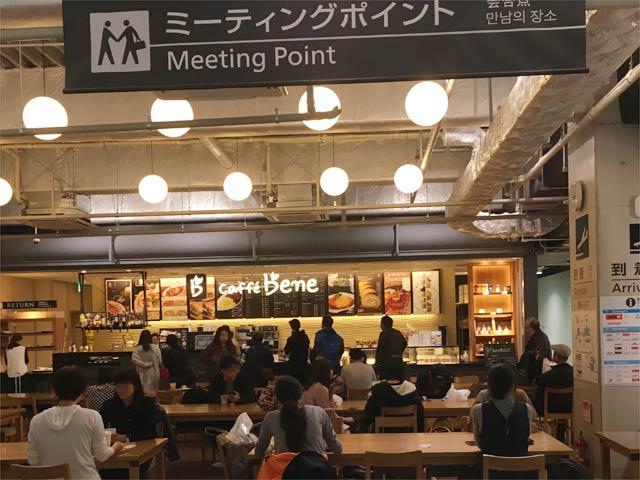 成田空港第3ターミナルのミーティングポイント