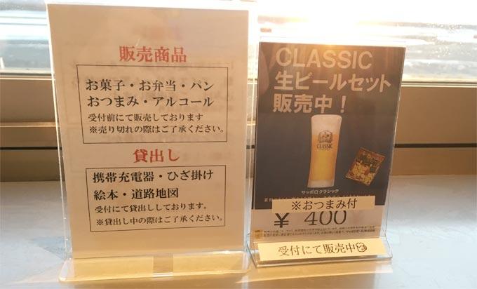 新千歳空港 スーパーラウンジのアルコール