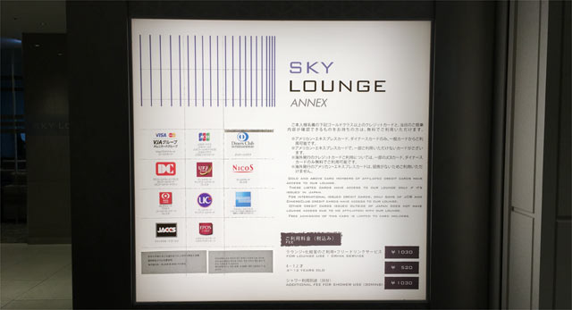 haneda-airport_sky_lounge_annex02