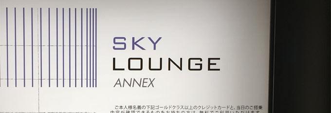 羽田空港 国際線ターミナル カードラウンジ SKY LOUNGE(スカイラウンジ)ANNEX」を利用してみた。