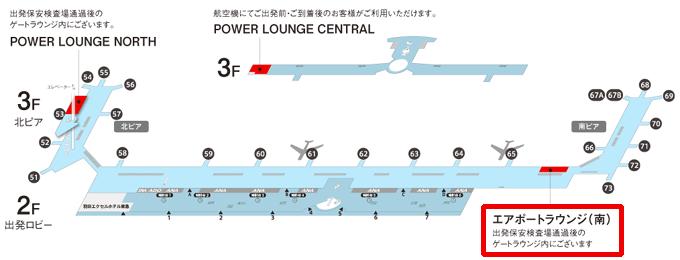 羽田空港 第2ターミナル エアポートラウンジ南の場所、入口