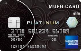 MUFGカード・プラチナ・アメリカン・エキスプレスカード