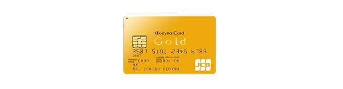 セディナゴールドカード発行で、11,000 円相当のポイント。