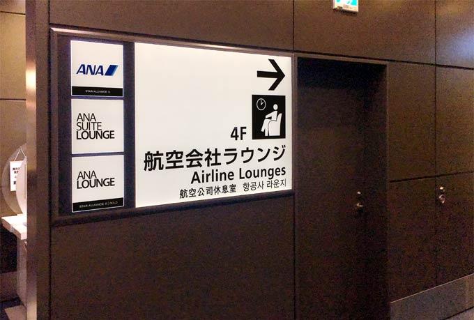 羽田空港国際線 ANAラウンジの入口サイン