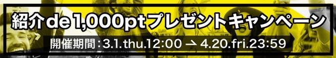 ハピタス入会キャンペーン2018-03
