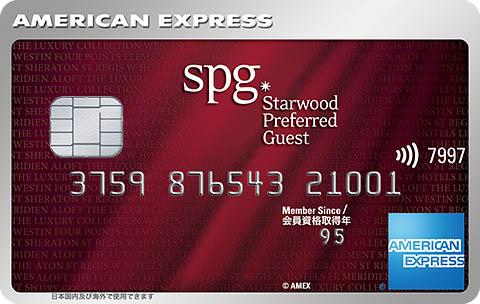 spg AMEXのカードフェイス