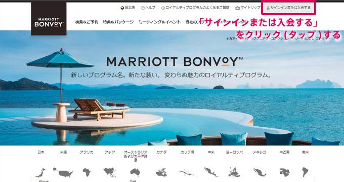 Marriott Bonvoy(マリオット ボンヴォイ[旧SGP])の会員登録方法1