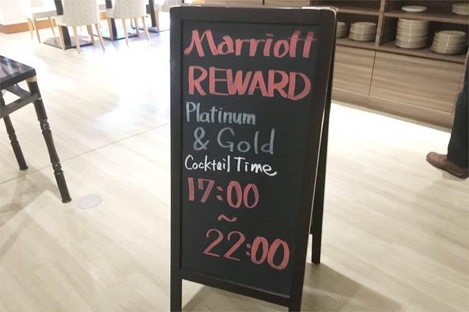 軽井沢マリオットホテルでのゴールド会員特典 カクテルタイム