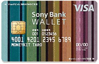 Sony Bank WALLET(デビットカード)