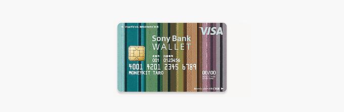 海外旅行にソニー銀行のデビットカードが最強!?実質支払いを少なくしたい方に。