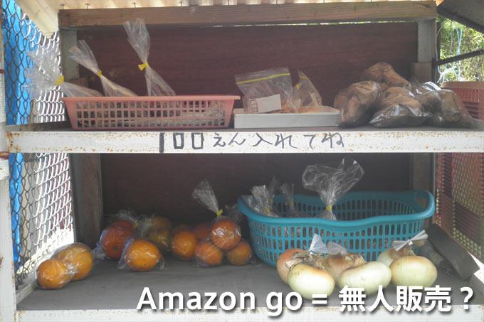 Amazon goは無人販売?