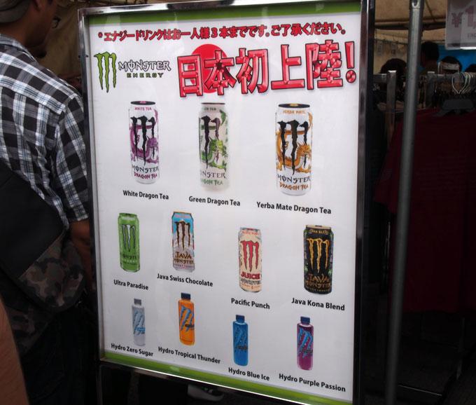 日米友好祭におけるモンスターエナジー
