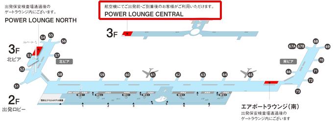 羽田空港第2ターミナル、POWER LOUNGE CENTRALの場所、入口