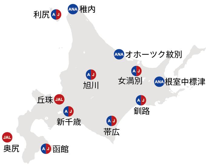 北海道 ANA・JAL就航地地図