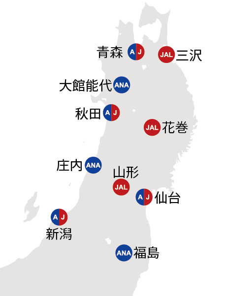 東北地方の空港一覧と、ANA・JAL就航地マップ