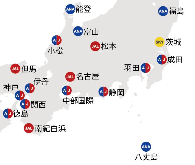 関東・中部・北陸地方の空港一覧と、ANA・JAL就航地マップ