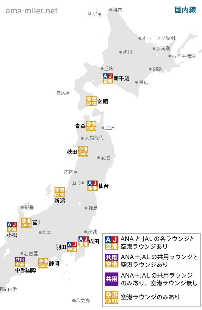東日本 空港ラウンジマップ(国内線)