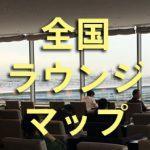 全国ANA・JAL・空港(カード)ラウンジ 国内線一覧マップ【保存版】