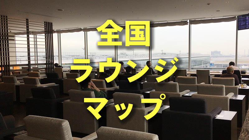 japan_airport_lounge_map_title2
