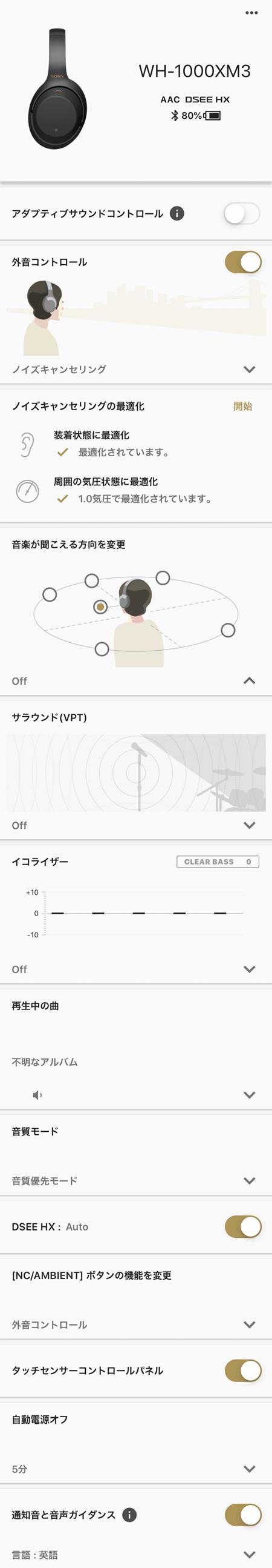専用アプリ Headphones Connect