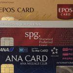 現在保有のクレジットカード一覧。マイラーの参考に。おすすめのカードも