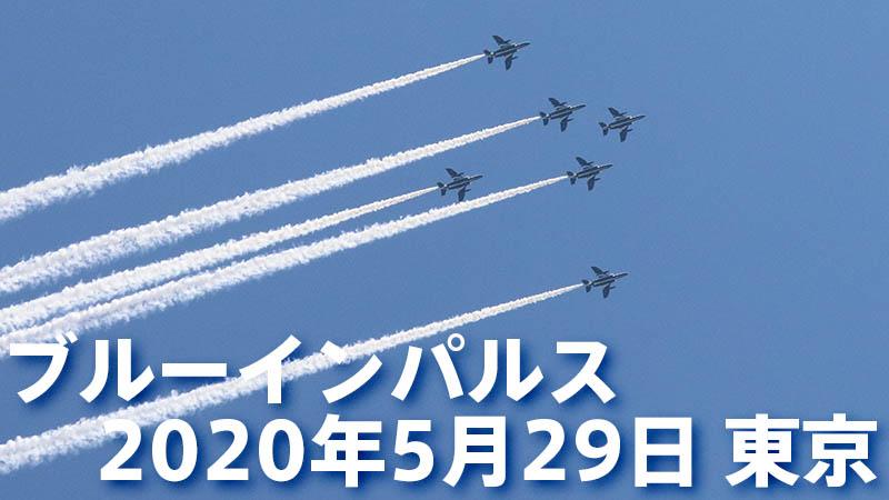 ブルーインパルス 2020年5月29日 東京都心上空の飛行の記録