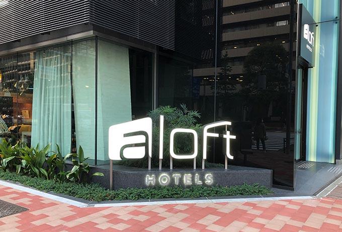 アロフト 東京銀座 2020年10月1日開業