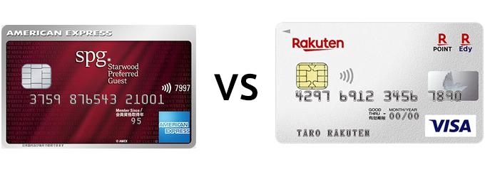 年会費無料の楽天カードと、年会費 34,100円のspg AMEX、どちらがお得?