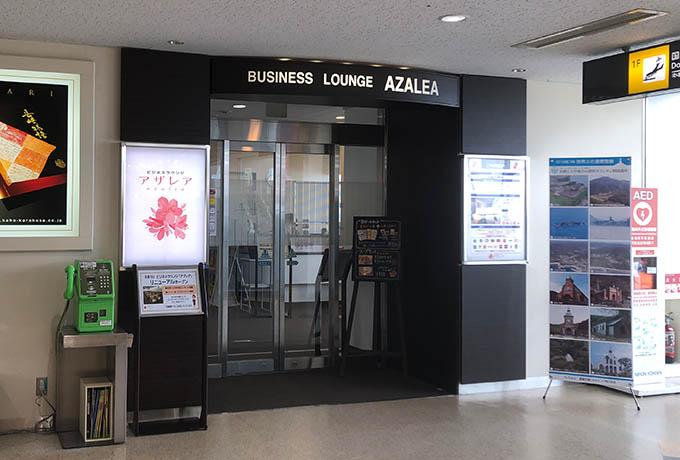 長崎県・長崎空港 ビジネスラウンジ「アザレア」の場所・入口